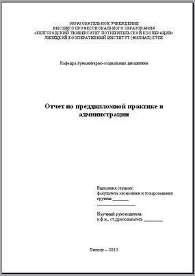 Титульный лист курсовой работы вгу скачать файл Исторические  Методические рекомендации